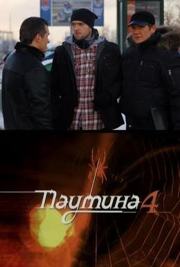 Постер фильма Паутина 4 (2010)