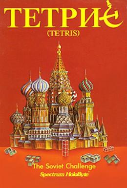 Постер фильма Тетрис: Из России с любовью (2004)
