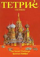 Тетрис: Из России с любовью (2004)