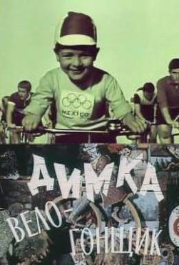 Постер фильма Димка-велогонщик (1969)