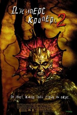Постер фильма Джиперс Криперс 2 (2003)