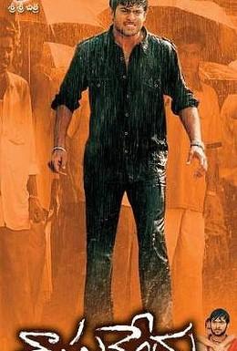 Постер фильма Рагхавендра – Святой воин (2003)