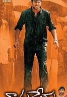 Рагхавендра – Святой воин (2003)