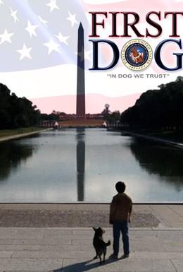 Постер фильма Первый пёс (2010)