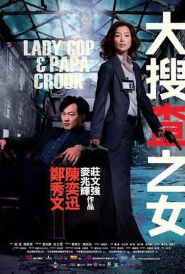 Постер фильма Леди коп и папочка преступник (2008)