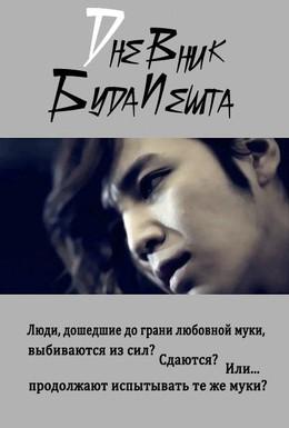 Постер фильма Дневник Будапешта (2011)