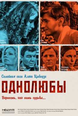 Постер фильма Однолюбы (2012)