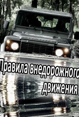 Постер фильма Правила внедорожного движения (2012)