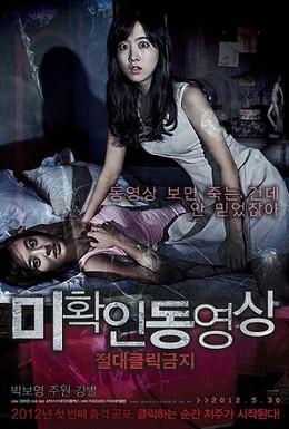 Постер фильма Не нажимай (2012)