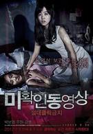 Не нажимай (2012)