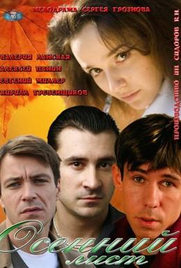 Постер фильма Осенний лист (2012)