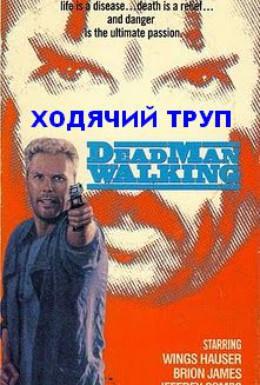 Постер фильма Ходячий труп (1988)