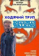 Ходячий труп (1988)