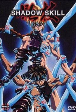 Постер фильма Искусство тени (1995)