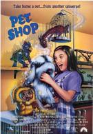 Магазин зверюшек (1994)