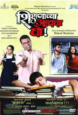 Постер фильма Не хочу учиться! (2010)