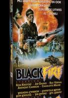 Чёрный огонь (1985)