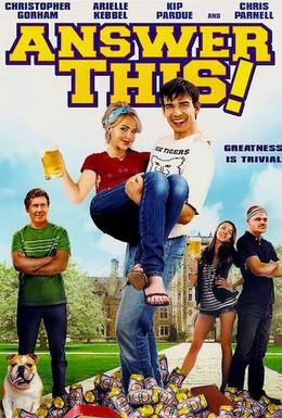 Постер фильма Дай-ка ответ! (2011)