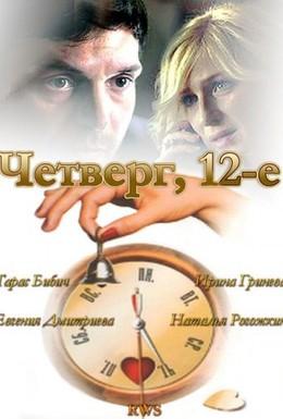 Постер фильма Четверг, 12-е (2012)