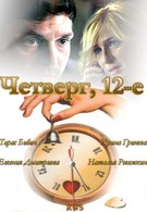 Четверг, 12-е (2012)