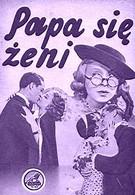 Папа женится (1936)