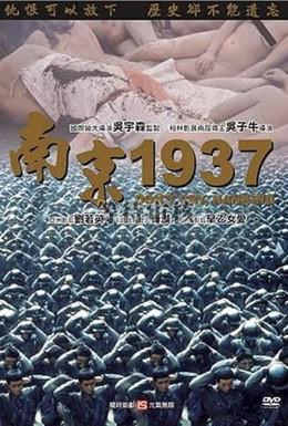 Постер фильма Нанкин 1937 (1995)