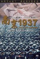 Нанкин 1937 (1995)