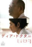 Дорогой доктор (2009)