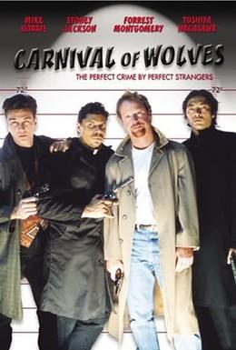 Постер фильма Карнавал волков (1996)