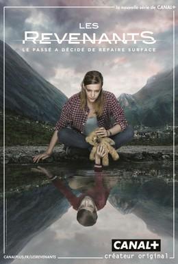 Постер фильма На зов скорби (2012)