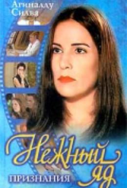 Постер фильма Нежный яд (1999)