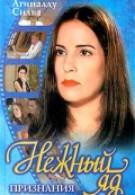 Нежный яд (1999)