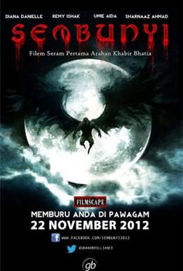 Постер фильма Сокрытое: Гнев Азазеля (2013)