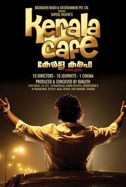 Постер фильма Кафе Керала (2009)