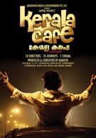 Кафе Керала (2009)