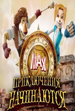 Постер фильма Макс: Приключения начинаются (2011)