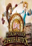 Макс: Приключения начинаются (2011)