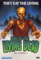 Ад живых мертвецов (1980)