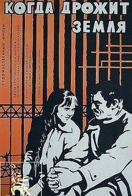 Постер фильма Когда дрожит земля (1975)