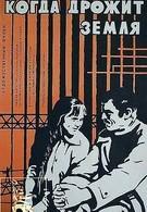 Когда дрожит земля (1975)