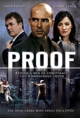 Постер фильма Доказательство (2004)