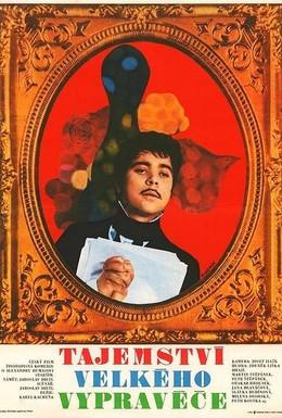 Постер фильма Секрет великого рассказчика (1972)