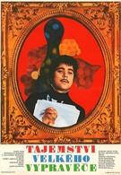 Секрет великого рассказчика (1972)