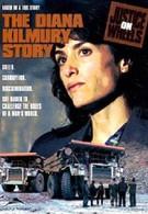 Правосудие на колесах (1996)