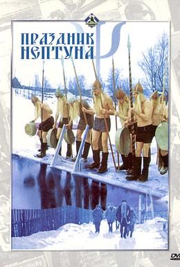 Постер фильма Праздник Нептуна (1986)