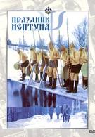 Праздник Нептуна (1986)