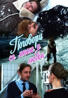 Поговори со мною о любви (2013)