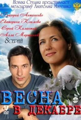 Постер фильма Весна в декабре (2011)