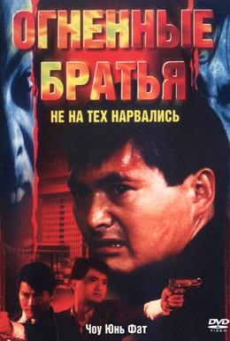 Постер фильма Огненные братья (1987)