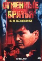 Огненные братья (1987)
